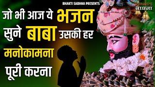 भजन हो तो ऐसा👌👌 जीवन को संवार देगा |खाटू श्याम जी का सुपरहिट भजन |LatestNew Khatu Shyam Bhajan2020