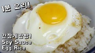 간장계란밥 / 자취인의 소울푸드 / Soy Sauce Egg Rice/레시피 요리 simple recipe