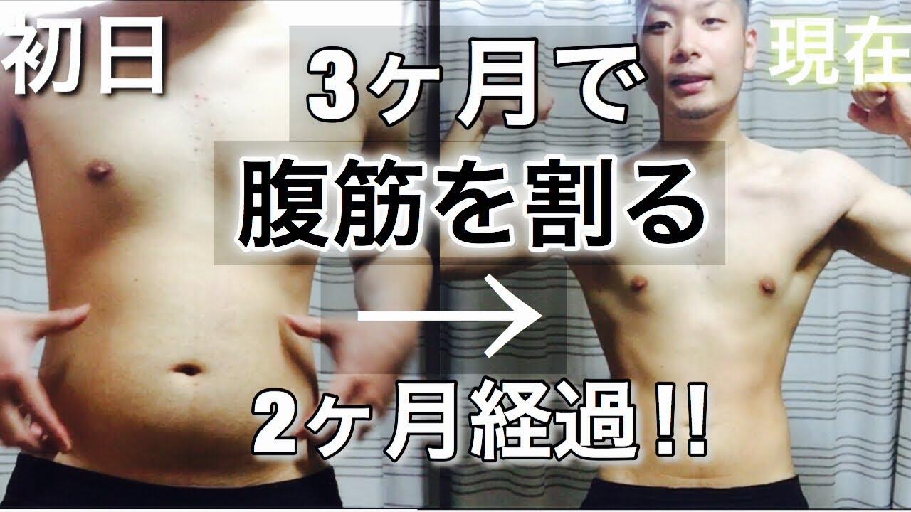 【減量】デブが3ヶ月で腹筋を割る!〜2ヶ月目/経過報告