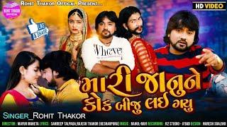 Sapanu To Sapanu Rahi Gayu - Full HD Video | Rohit Thakor | Latest Gujarati Sad Song 2021