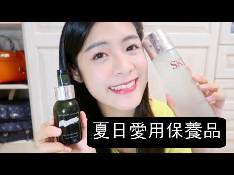 我的夏日保養品系列|My Favorite Summer Skincare Items!!
