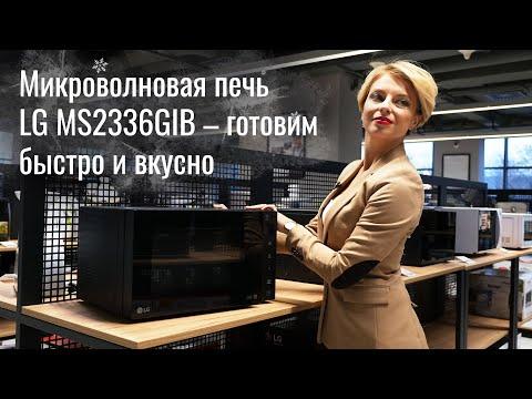 Микроволновая печь LG MS2336GIB – надежный помощник на кухне