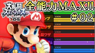 完全攻略!スマブラ3DS 全能力MAX達成!フィールドスマッシュ!マリオ(Mario)編 part02 thumbnail