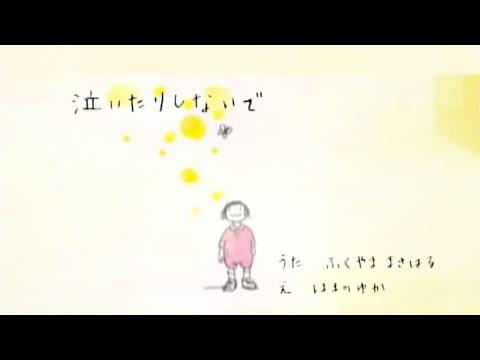 福山雅治 - 泣いたりしないで (Full ver.)