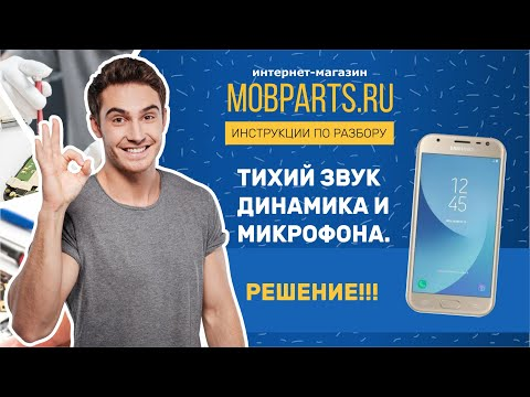 ТИХИЙ ЗВУК ДИНАМИКА И МИКРОФОНА. РЕШЕНИЕ!!!