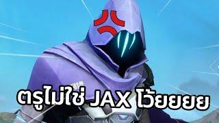 ผมเล่น JAX ใน VALORANT...