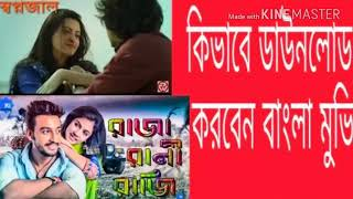 A to Z Bengali movie download