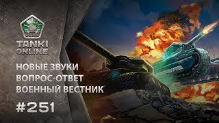 ТАНКИ ОНЛАЙН Видеоблог №251