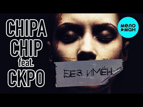 ChipaChip feat СКРО - Без имён Single