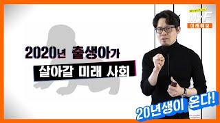#41 (신년특집) 2020년 출생아가 살아갈 미래 / 미래예보 Season 3 / 미래캐스터 황준원