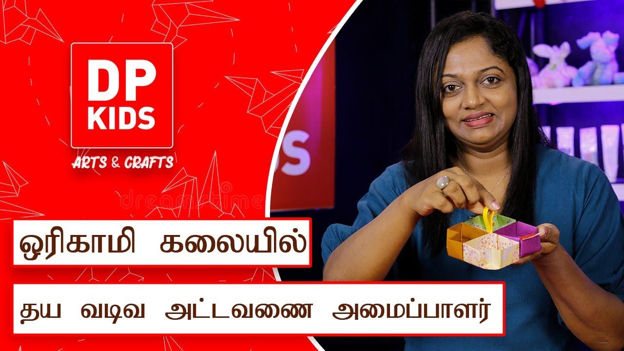 இதய வடிவ அட்டவணையை உருவாக்குவோம்    -  DP  கிட்ஸ் கைவினை (வீடியோ 92)