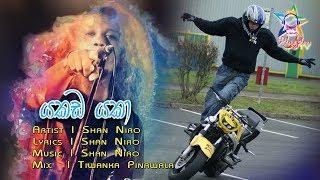 Yakada Heena _ Shan Niro Official Music Video