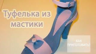 Как сделать ТУФЕЛЬКУ ИЗ МАСТИКИ(Как приготовить? || туфельку из сахарной мастики Простой способ изготовления изящной туфельки из мастики..., 2016-08-13T07:00:03.000Z)