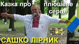 САШКО ЛІРНИК • Казка про плюшеве серце / Фестиваль Ше.Fest • Моринці // 2018