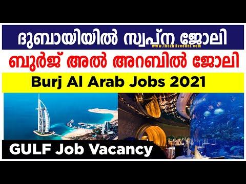 ദുബായ് ബുര്ജ് അല് അറബില് ജോലി Burj Al Arab Careers & Jobs Recruitment 2021 Dubai Job Vacancy 2021