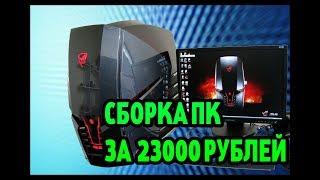 СБОРКА ИГРОВОГО ПК ЗА 23000 РУБЛЕЙ