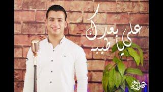 علي بعدك قلبي يا طيبة - عمر أحمد   (Ala Buadek Ya Tebah - Omar Ahmed (Exclusive