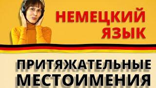 Немецкий: притяжательные местоимения  (А1-А2). Немецкий с Оксаной Васильевой
