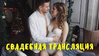 Мы женились. Свадебная трансляция, заходите!
