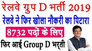 Railway Group D New Vacancy 2019   Railway Announces New Group D Recruitment   Check Full Detail Now