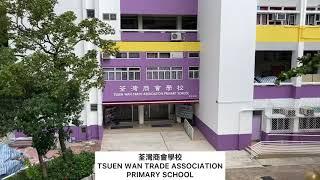 Publication Date: 2020-10-14 | Video Title: 荃灣商會學校 TSUEN WAN TRADE ASSOCIA