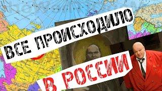 OUTLAST 2 в РОССИИ | РАЗГАДАЛ СЮЖЕТ ИГРЫ