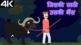जिसकी लाठी उसकी भैंस – Might is Right – Animation Moral Stories For Kids In Hindi