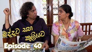 Baddata Saha Kuliyata | Episode 40 - (2018-03-06) | ITN Thumbnail