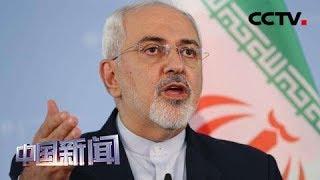 [中国新闻] 伊朗外长扎里夫:将以全面战争回应军事打击 | CCTV中文国际