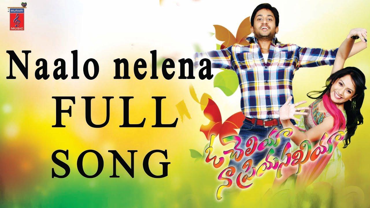 Naalo Nelena Song - O Cheliya Naa Priya Sakhiya Full Songs - Manoj Nandam,  Smithika, Mounika