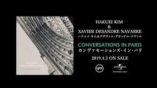 ハクエイ・キム&グザヴィエ・デサンドル・ナヴァル『カンヴァセーションズ・イン・パリ』