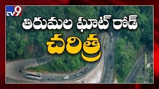 75 years of Tirumala Ghat Road - Scenic Beauty - TV9