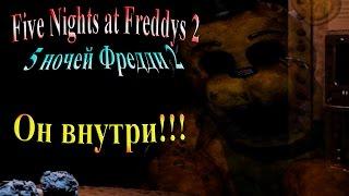 FiveNightsatFreddys 2 5 ночей фредди 2 часть 18 Он внутри