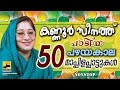 Download കണ്ണൂർ സീനത്തിന്റെ 50 ഗാനങ്ങൾ Mappila Pattukal Old Is Gold | Mappila Songs Pazhaya Mappila Pattukal MP3 song and Music Video