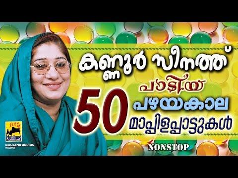 കണ്ണൂർ സീനത്തിന്റെ 50 ഗാനങ്ങൾ Mappila Pattukal Old Is Gold | Mappila Songs Pazhaya Mappila Pattukal