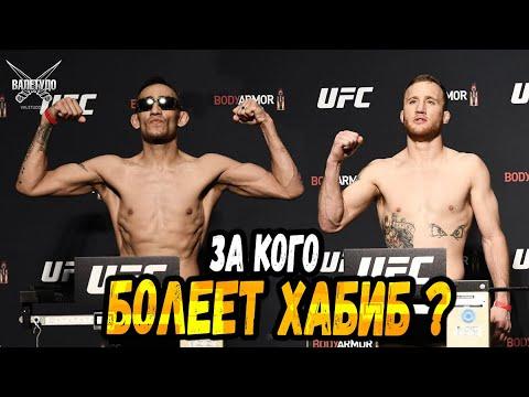 Фергюсон Гейджи взвешивание   Где смотреть UFC 249