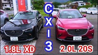 【 新型CX-3 1.8L ディーゼル 】車両紹介!内外装を撮影してきた!MAZDA マツダ PROACTIVE xd