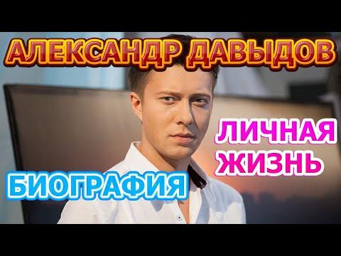 Александр Давыдов - биография, личная жизнь, жена, дети. Актер сериала Родительское право (2020)