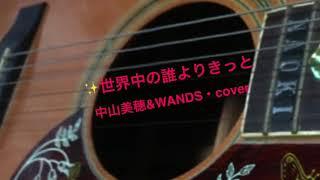 中山美穂 & #WANDS の #世界中の誰よりきっと を歌ってみました。作詞は...