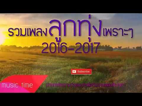 รวมเพลง ลูกทุ่ง เพราะๆ 2016-2017