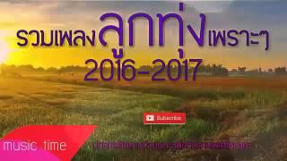 รวมเพลง ล กท ง เพราะๆ 2016 2017