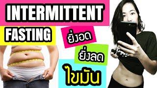 ยิ่งอด ยิ่งลดไขมัน Intermittent Fasting คืออะไร ช่วยลดไขมันได้อย่างไร   ลดน้ำหนัก ลดความอ้วน