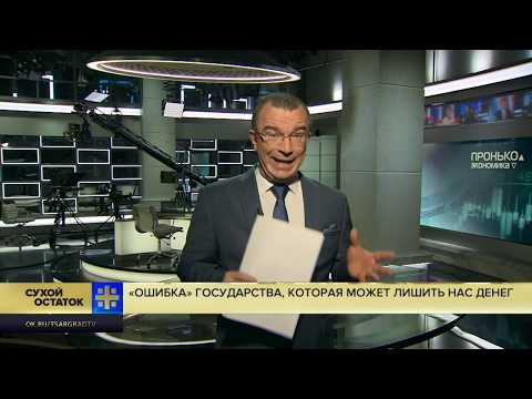 Юрий Пронько: «Ошибка» государства, которая может лишить нас денег