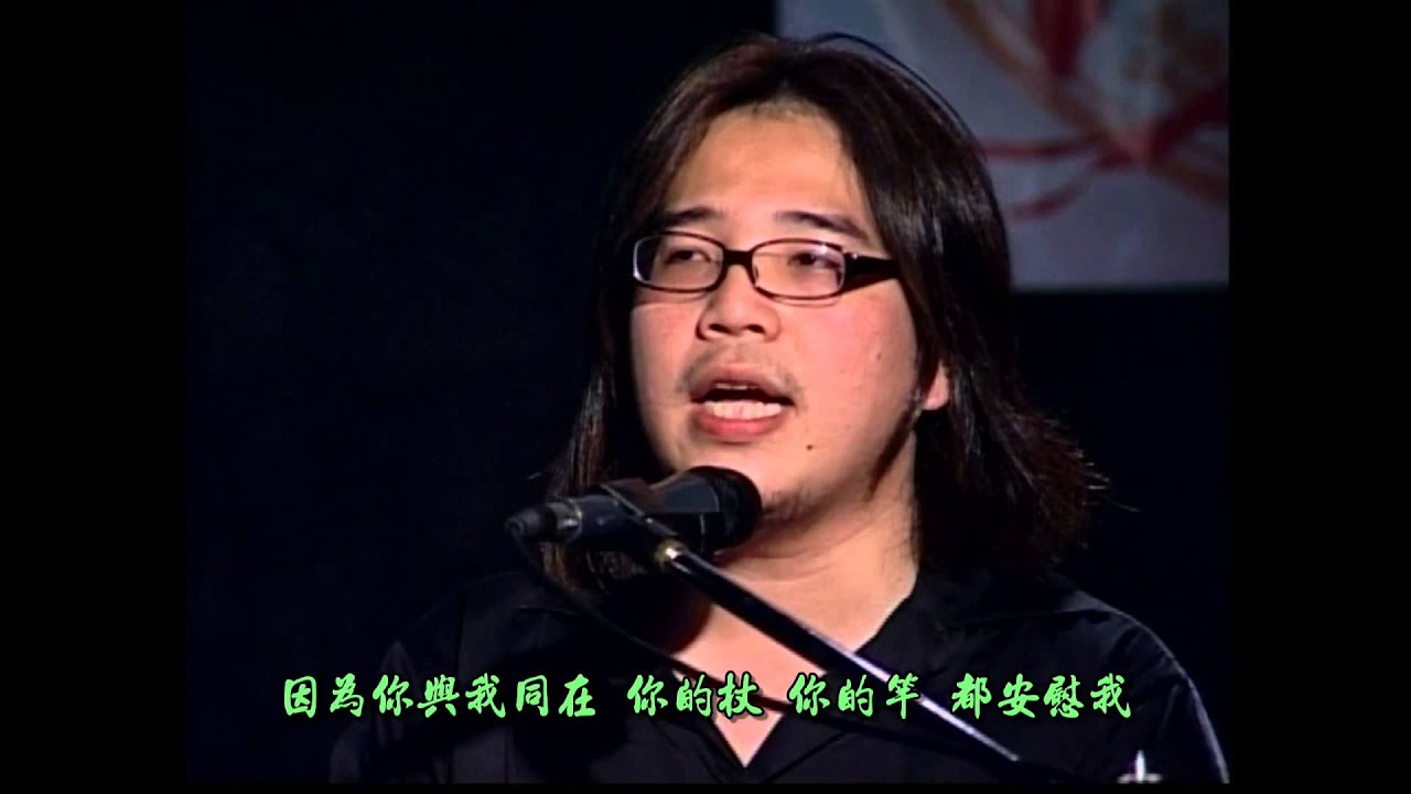 【PS.23】(the 23th)(david's poetry)。 詞:舊約聖經詩篇23篇。曲&唱:王暹康 - YouTube