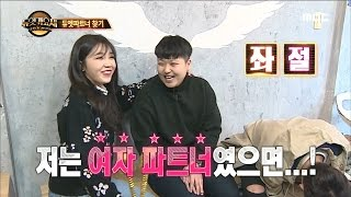 [Duet song festival] 듀엣가요제-Formal rival Jeong Eunji & Eric Nam 'competition' 20170324