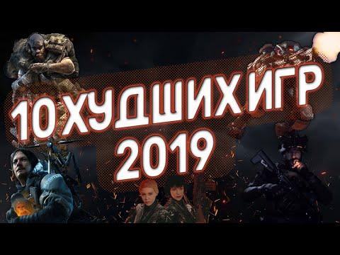 Худшие игры 2019 года | 10 худших игр | ТГФ