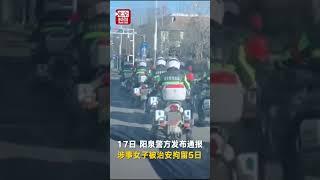 """阳泉女子抖音发城管巡街配乐""""鬼子进村""""  警方:侮辱执法人员 拘留5天"""