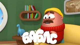 ПУЗЫРИ (Баблс) - Теория разбитых окон (11 серия) Новый мультфильм для детей