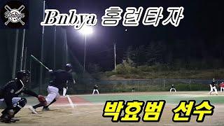 TEAM - Bnb ya / 홈런타자 - 박효범 선수 …