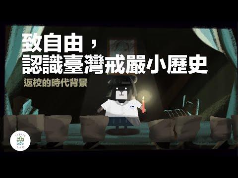 『 返校的時代背景!這段臺灣歷史不能忘 』臺灣吧-第6集 Taiwan Bar EP6 Democratic Taiwan?